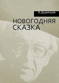 Владимир Дудинцев - Новогодняя сказка
