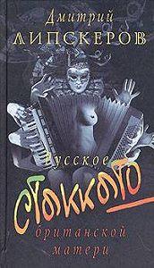 Дмитрий  Липскеров - Русское стаккато – британской матери