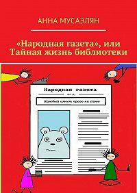 Анна Мусаэлян -«Народная газета», или Тайная жизнь библиотеки