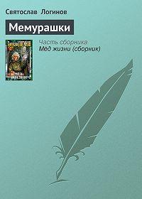 Святослав  Логинов -Мемурашки