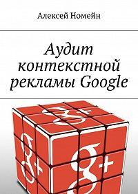 Алексей Номейн -Аудит контекстной рекламы Google