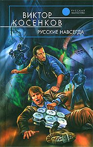Виктор Косенков -Русские навсегда