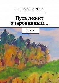 Елена Абрамова -Путь лежит очарованный…