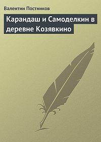Валентин Постников -Карандаш и Самоделкин в деревне Козявкино