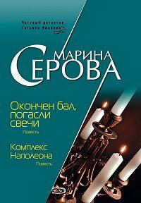 Марина Серова -Комплекс Наполеона