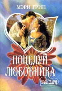 Мэри Грин -Поцелуй любовника