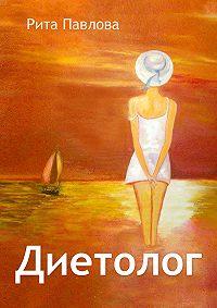Рита Павлова - Диетолог