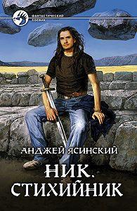 Анджей Ясинский -Ник. Стихийник