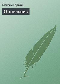 Максим Горький - Отшельник