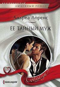 Андреа Лоренс -Ее тайный муж
