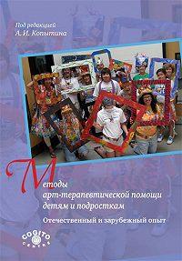 Сборник статей -Методы арт-терапевтической помощи детям и подросткам. Отечественный и зарубежный опыт