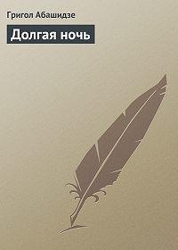 Григол Абашидзе -Долгая ночь