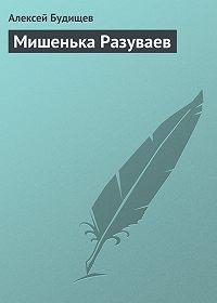 Алексей Будищев -Мишенька Разуваев
