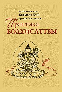 Тринле Тхае Дордже Кармапа XVII -Практика Бодхисаттвы
