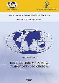 У. Арслангулов - Перспективы мирового транспортного сектора