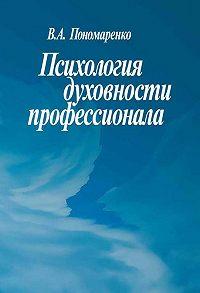 В. Пономаренко -Психология духовности профессионала