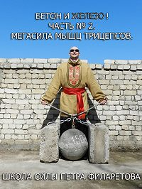 Петр Филаретов - Мегасила мышц трицепсов