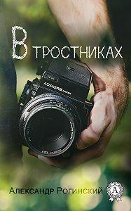 Александр Рогинский -В тростниках