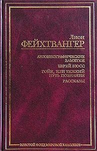 Лион Фейхтвангер -Рассказ о физиологе докторе Б.