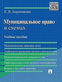 Елена Бердникова -Муниципальное право в схемах. Учебное пособие