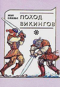 Жан Оливье - Поход викингов