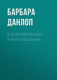 Барбара Данлоп -В добровольном плену соблазна