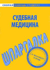 В. В. Баталина - Судебная медицина. Шпаргалка