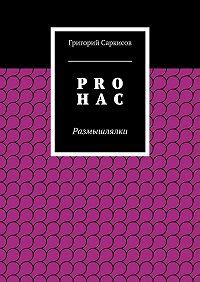 Григорий Саркисов -PRO Н АС