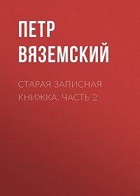 Петр Андреевич Вяземский -Старая записная книжка. Часть 2