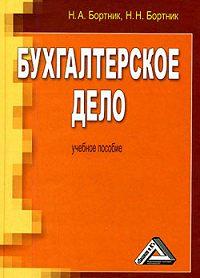 Николай Николаевич Бортник -Бухгалтерское дело