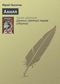 Юрий Никитин -Ахилл
