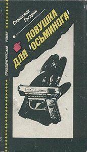 Станислав Гагарин -Ловушка для «Осьминога»