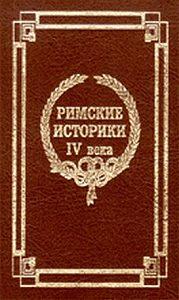 Евнапий -Жизни философов и софистов