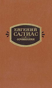 Евгений Салиас-де-Турнемир -Филозоф