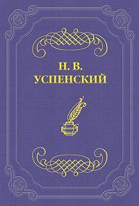 Николай Успенский -Н. А. Некрасов