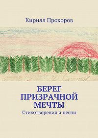 Кирилл Прохоров -Берег призрачной мечты