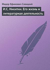 Ф. Е. Савицкий -И.С. Никитин. Его жизнь и литературная деятельность