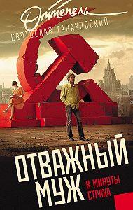 Святослав Тараховский - Отважный муж в минуты страха