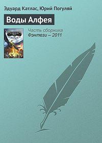Юрий Погуляй -Воды Алфея