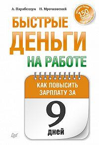 Андрей Парабеллум -Быстрые деньги на работе. Как за 9 дней повысить зарплату