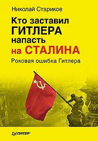 Николай Стариков -Кто заставил Гитлера напасть на Сталина