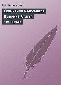В. Г. Белинский -Сочинения Александра Пушкина. Статья четвертая