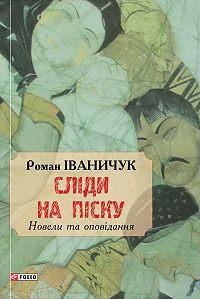 Роман Іваничук -Сліди на піску