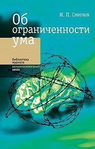 Игорь Смирнов -Об ограниченности ума
