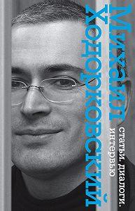 Михаил Ходорковский -Статьи. Диалоги. Интервью
