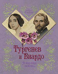 Елена Первушина -Тургенев и Виардо. Я все еще люблю…