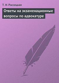 Т. Н. Рассецкая -Ответы на экзаменационные вопросы по адвокатуре