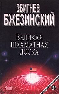 Збигнев Бжезинский -Великая шахматная доска