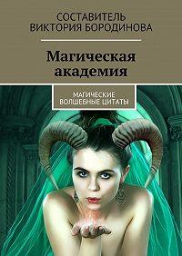 Виктория Бородинова -Магическая академия. Магические волшебные цитаты