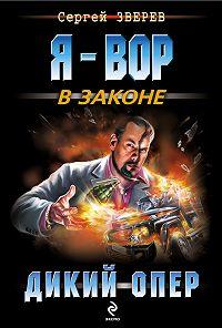 Сергей Зверев -Дикий опер